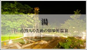 自然人のための印象派温泉
