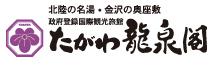 石川県 辰口温泉の旅館 「 たがわ 龍泉閣 」 田んぼの湯と美味の旋風の宿
